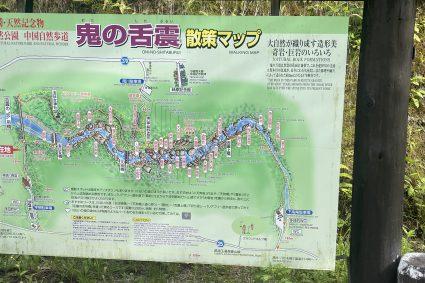 鬼の舌震県立自然公園