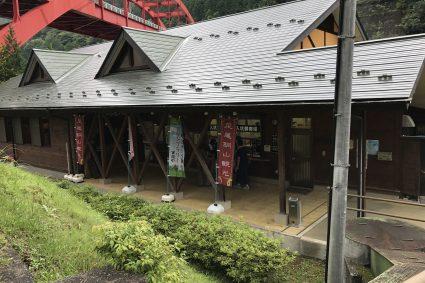 足尾銅山 観光