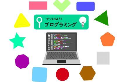 これからの プログラミング ロボットと英語